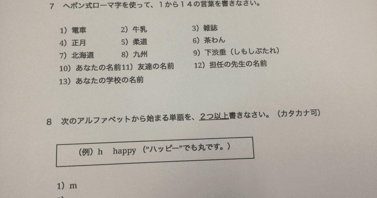 ローマ字が日本の英語教育をダメにする。ローマ字と英語の違いとは。中学1年生の英語のテストにローマ字の問題|ブライチャーブログ