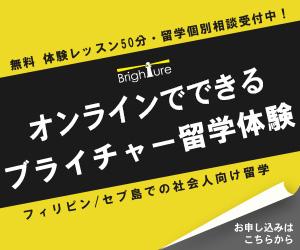 ブライチャー留学体験申し込み受付中!