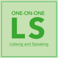 基本カリキュラム-One on One Listening and Speaking