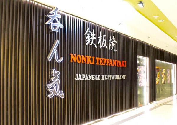 J MALL内の日本食レストラン