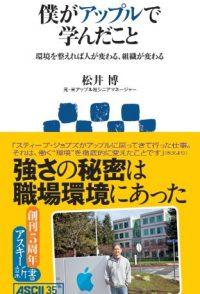 hiroshi_book201204