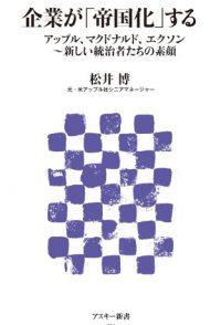 hiroshi_book201302
