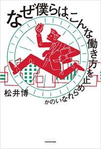 hiroshi_book201909